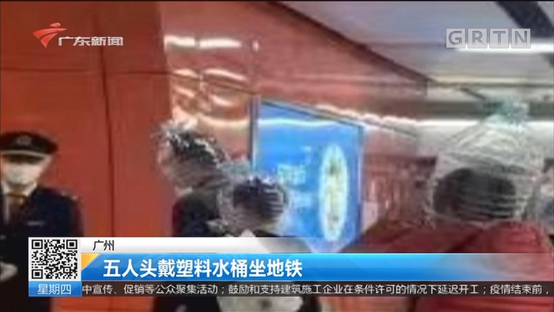 广州:五人头戴塑料水桶坐地铁