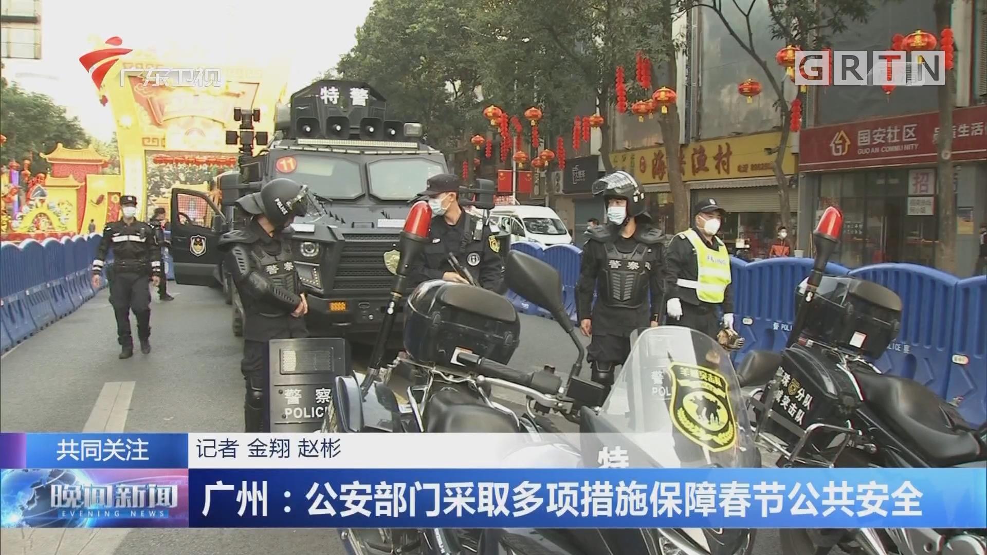 广州:公安部门采取多项措施保障春节公共安全