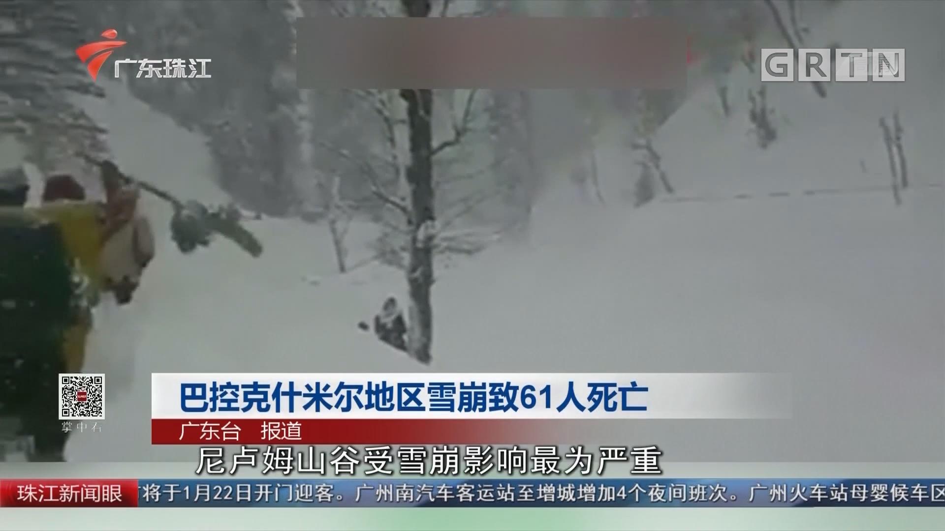 巴控克什米尔地区雪崩致61人死亡