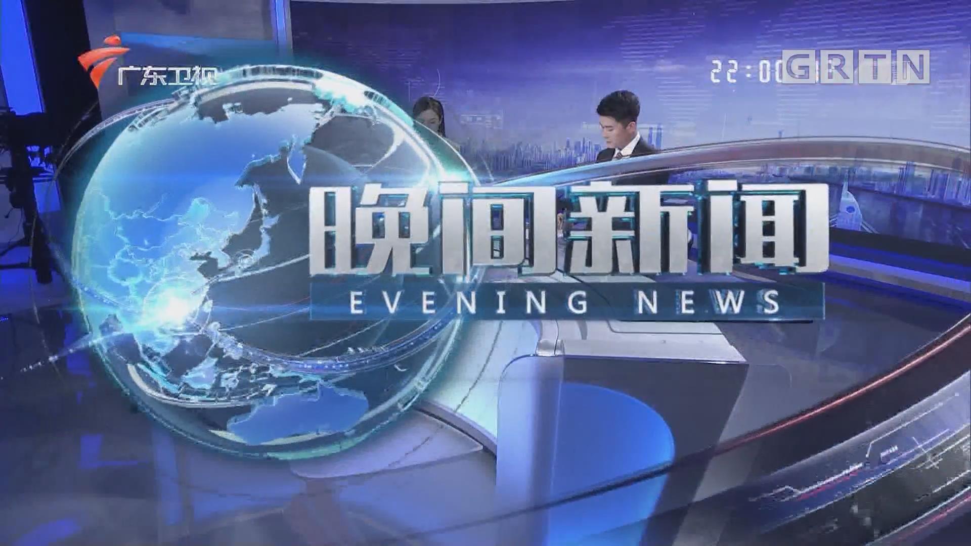 """[HD][2020-01-07]晚间新闻:2019年广东省级部门一般性支出和""""三公""""经费下降超过10%"""