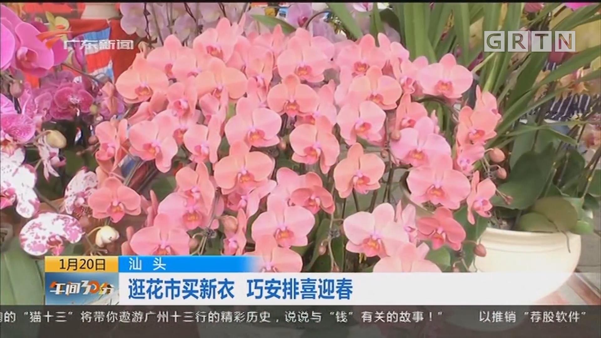 汕头:逛花市买新衣 巧安排喜迎春