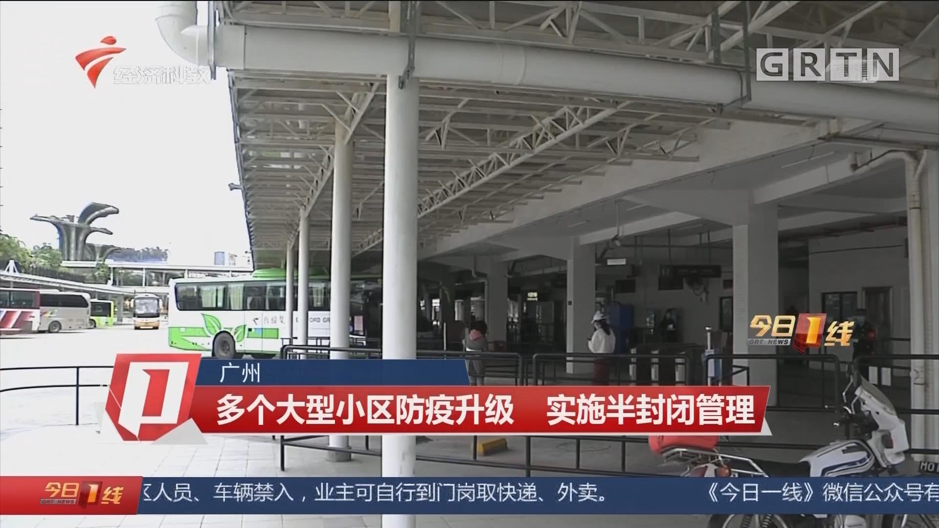 广州:多个大型小区防疫升级 实施半封闭管理