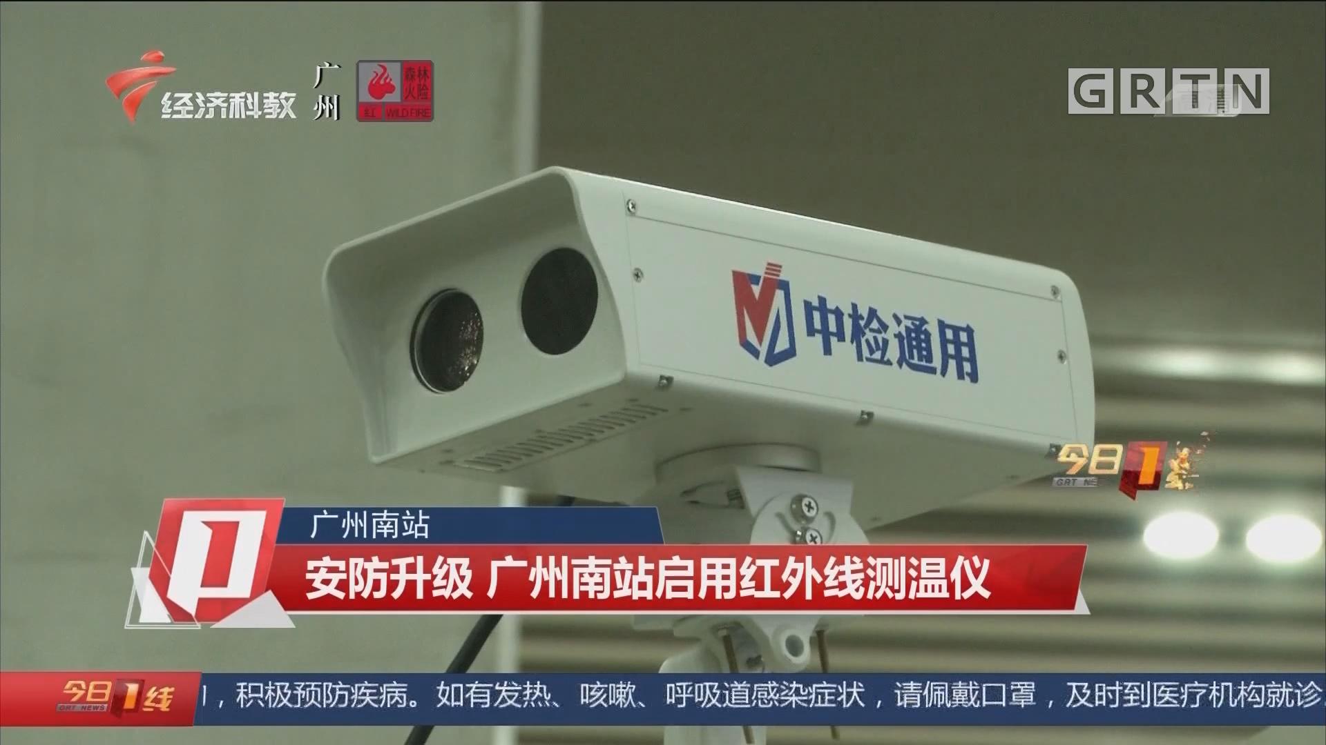广州南站 安防升级 广州南站启用红外线测温仪