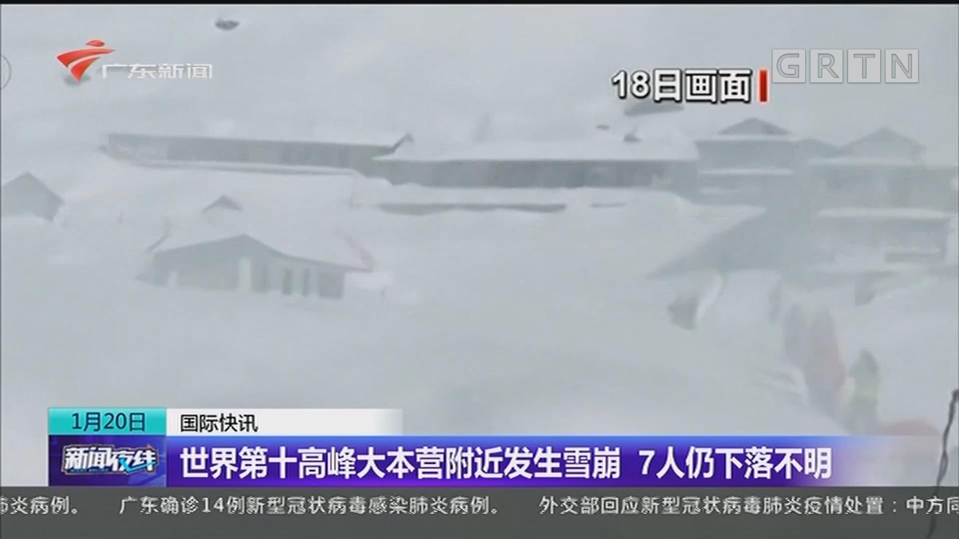 世界第十高峰大本营附近发生雪崩 7人仍下落不明