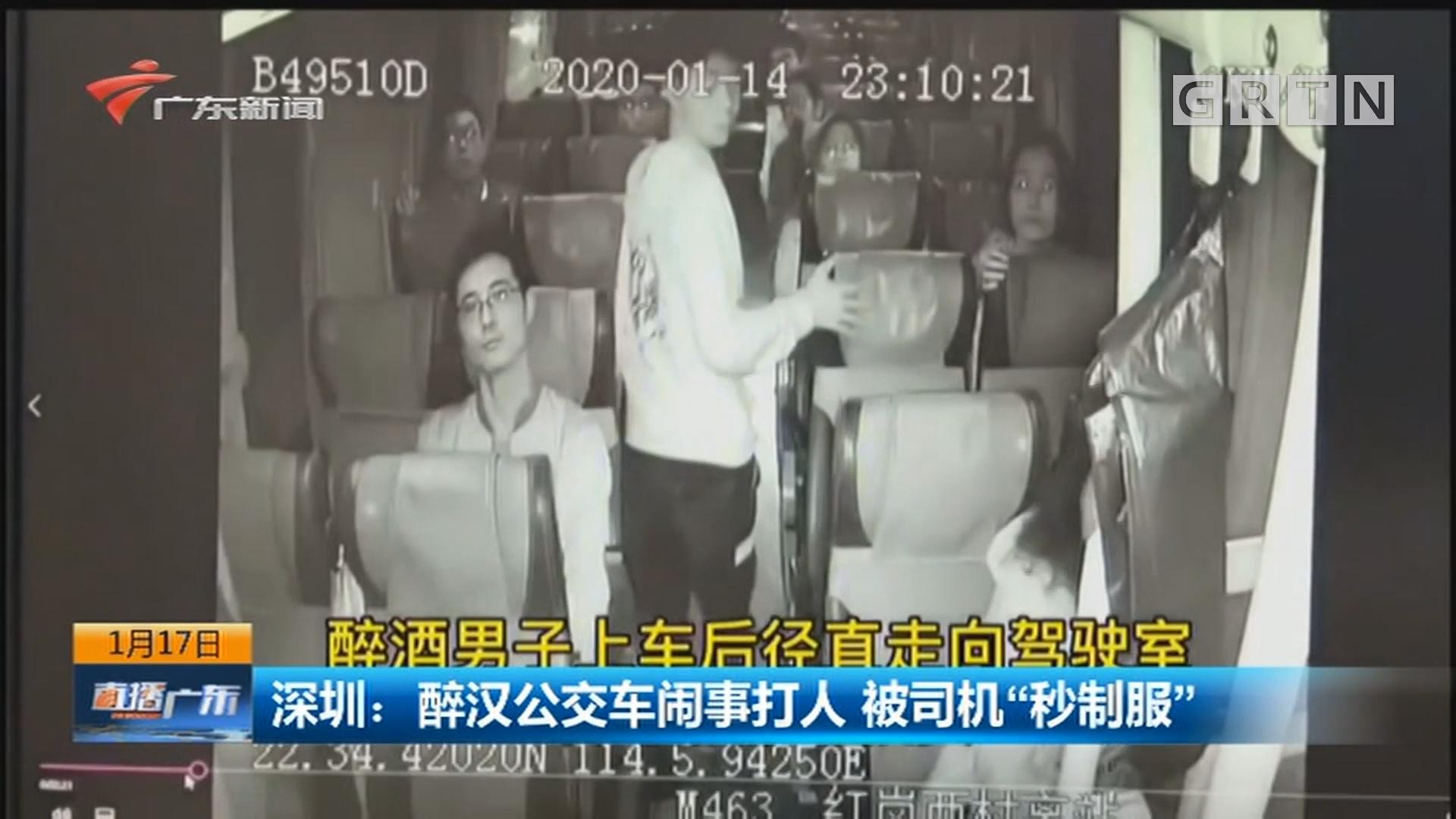 """深圳:醉汉公交车闹事打人 被司机""""秒制服"""""""