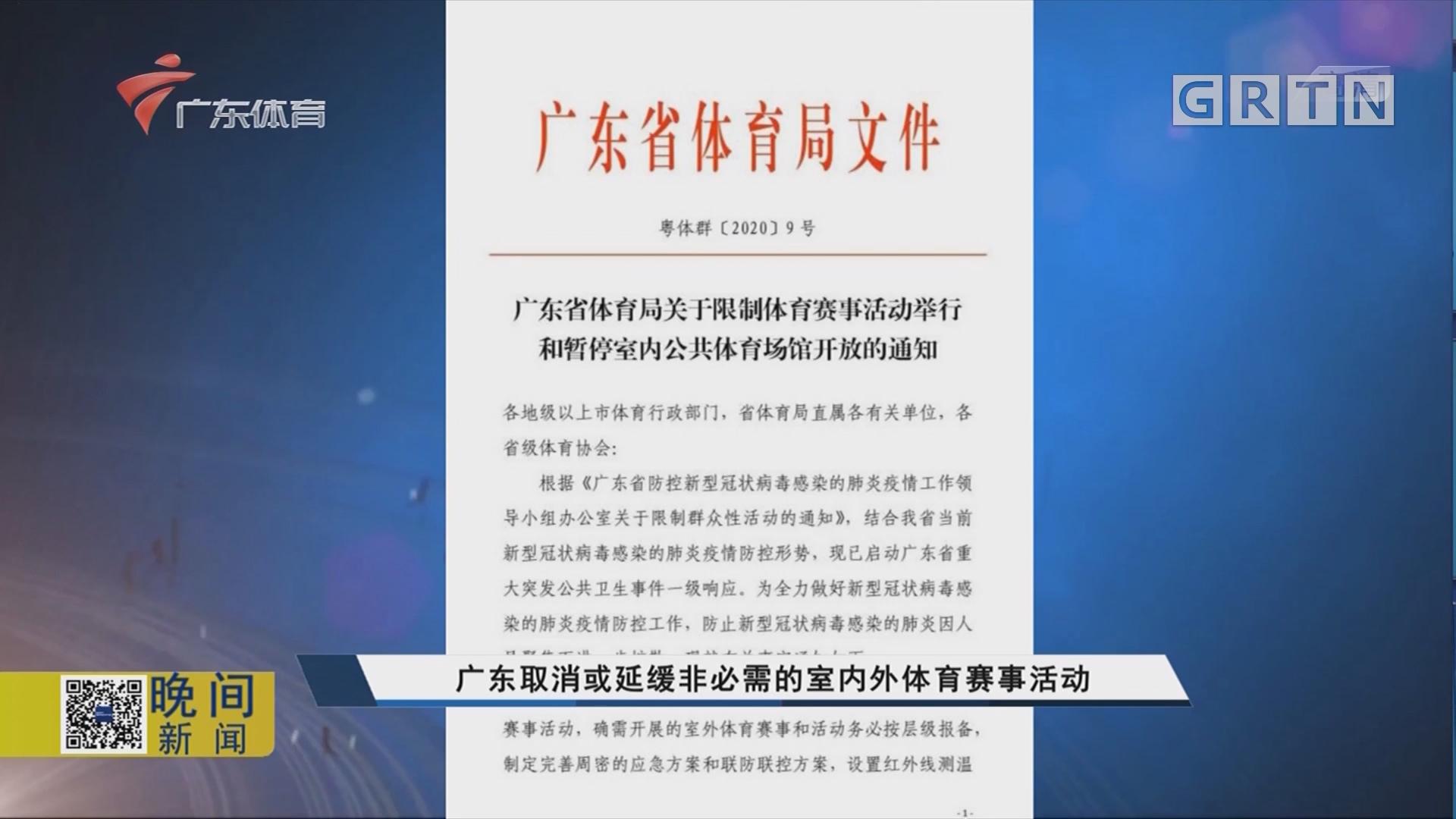 广东取消或延缓非必需的室内外体育赛事活动