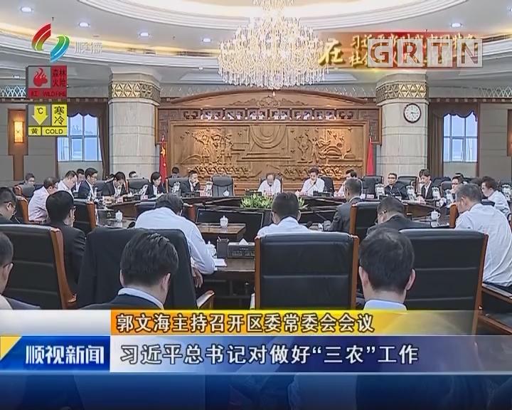 郭文海主持召开区委常委会会议
