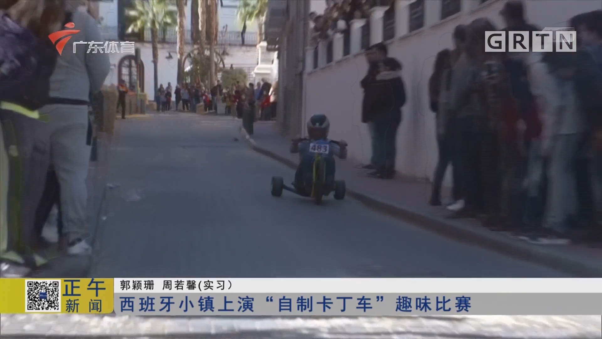 """西班牙小镇上演""""自制卡丁车""""趣味比赛"""