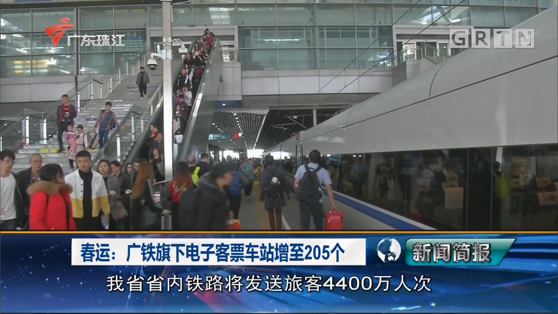 春运:广铁旗下电子客票车站增至205个