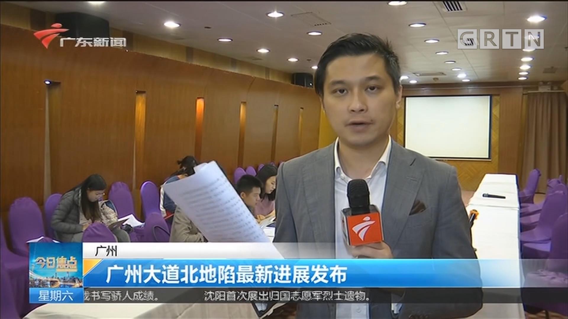 广州:广州大道北地陷最新进展发布