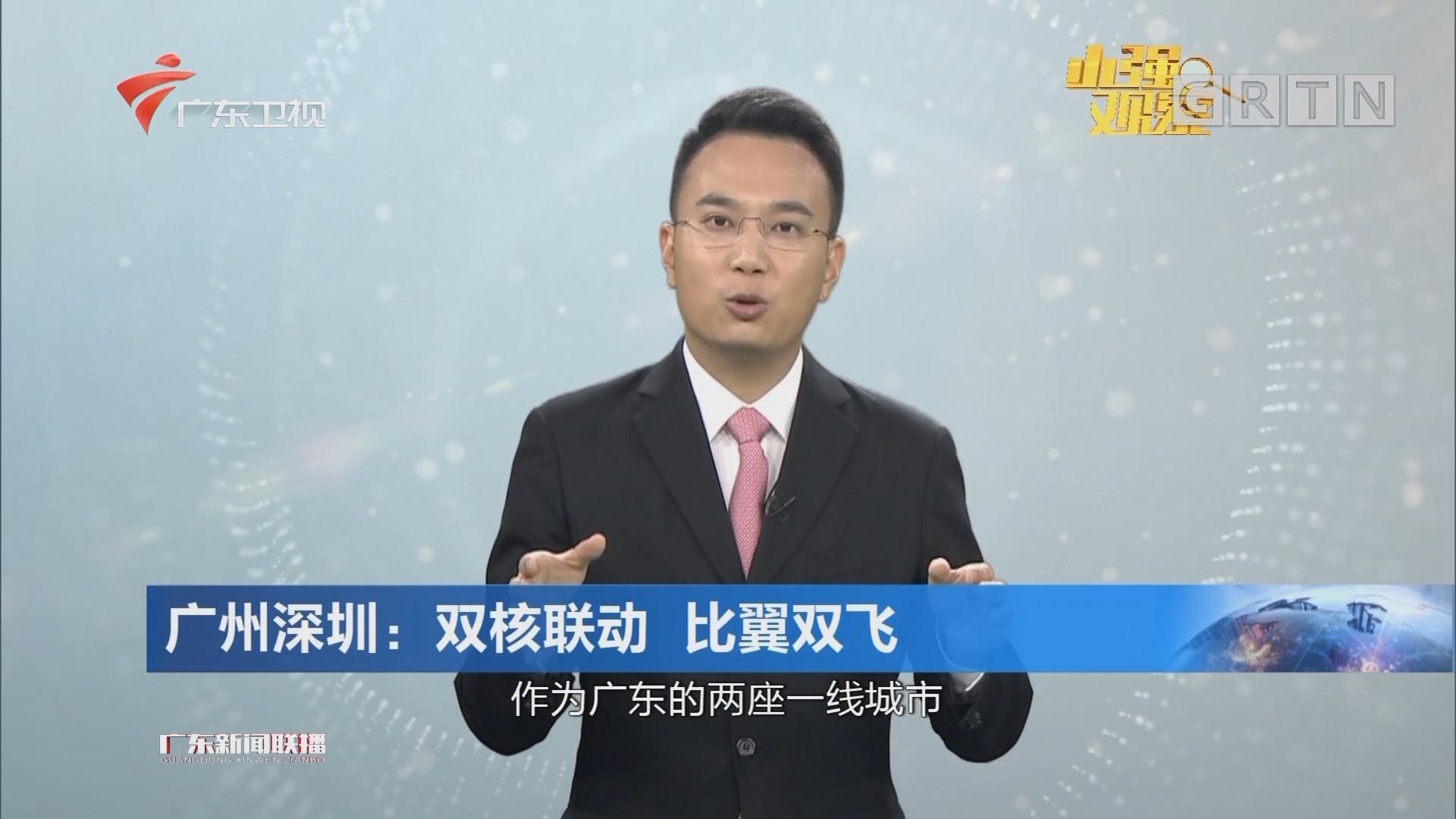 广州深圳:双核联动 比翼双飞