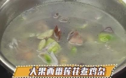 大果西番莲花煮鸡杂