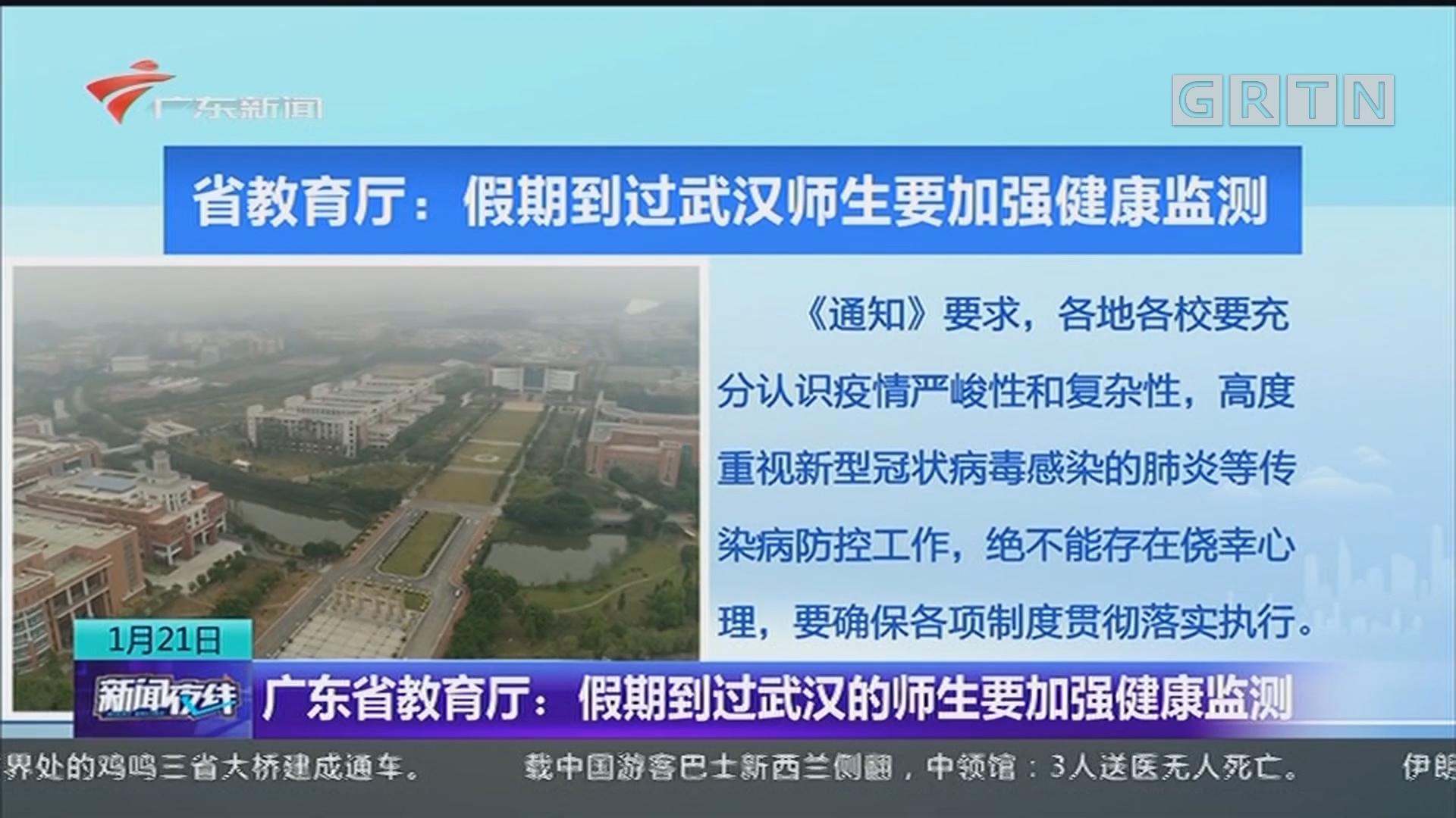 广东省教育厅:假期到过武汉的师生要加强健康监测