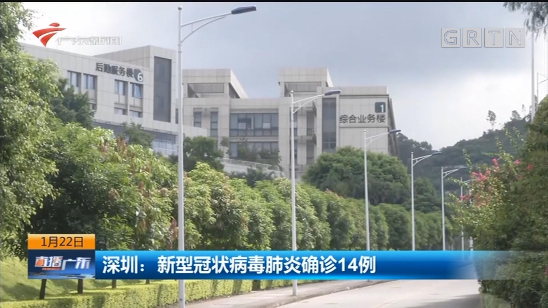 深圳:新型冠状病毒肺炎确诊14例