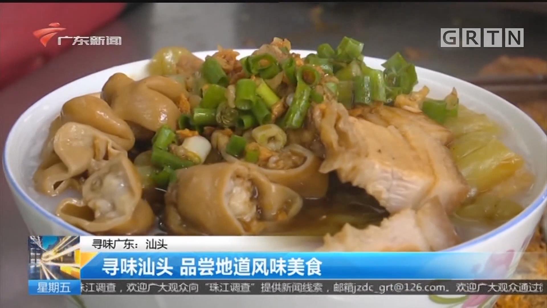 寻味广东:汕头 寻味汕头 品尝地道风味美食