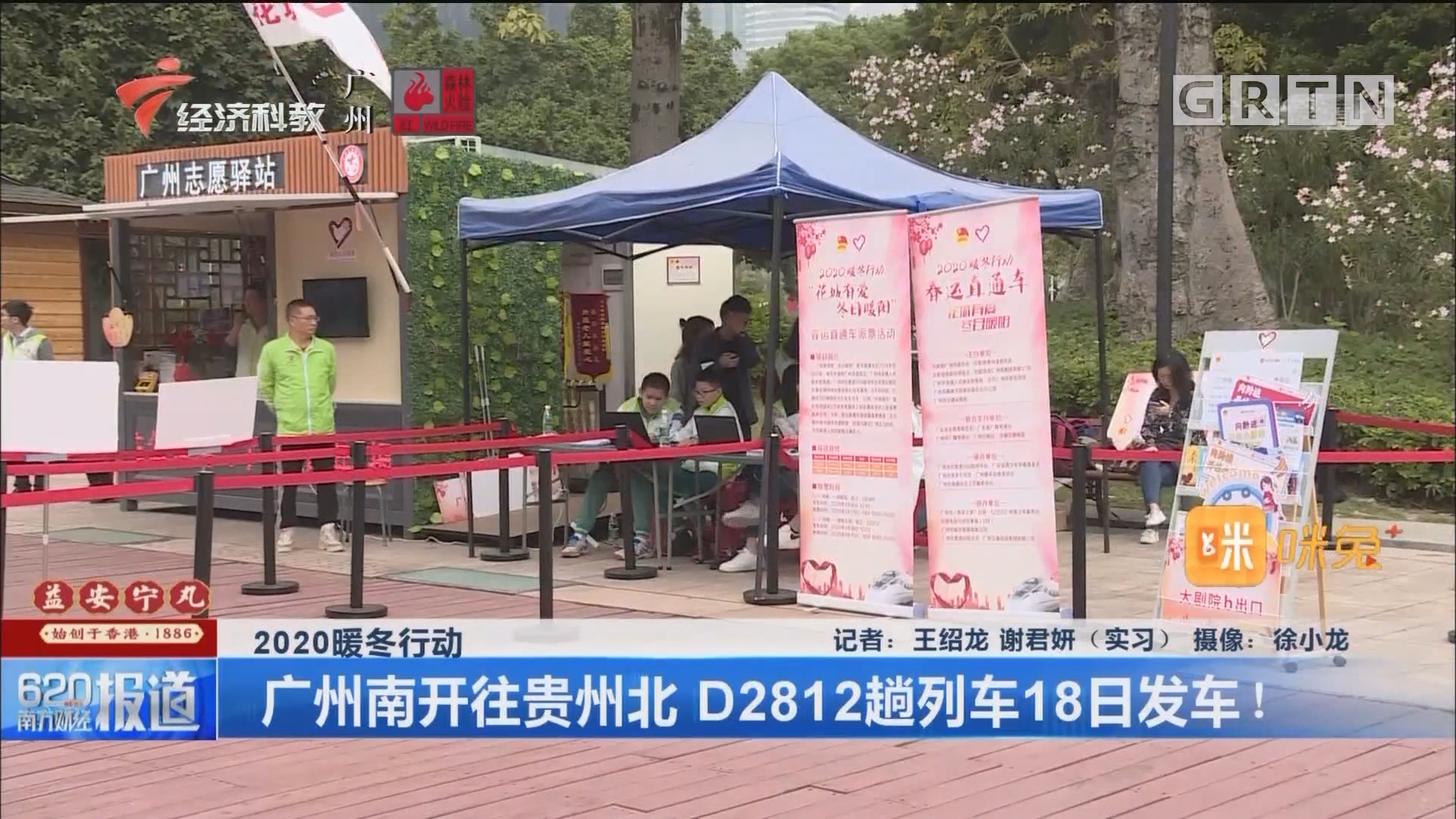 2020暖冬行动:广州南开往贵州北 D2812趟列车18日发车!