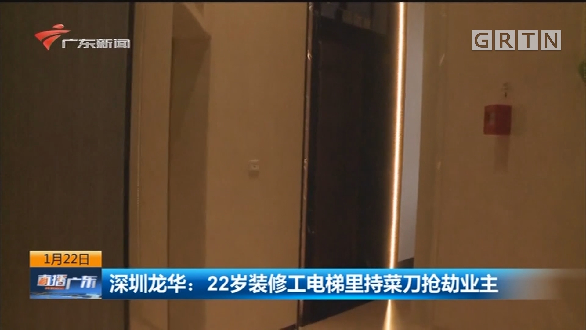 深圳龙华:22岁装修工电梯里持菜刀抢劫业主