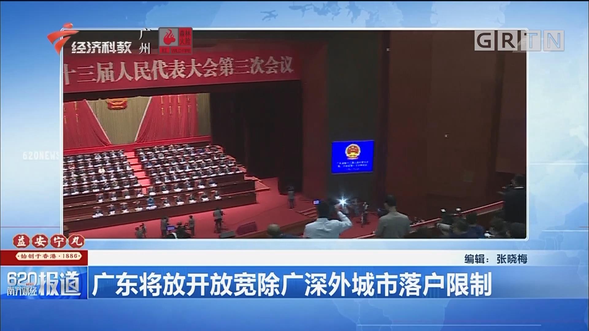 广东将放开放宽除广深外城市落户限制