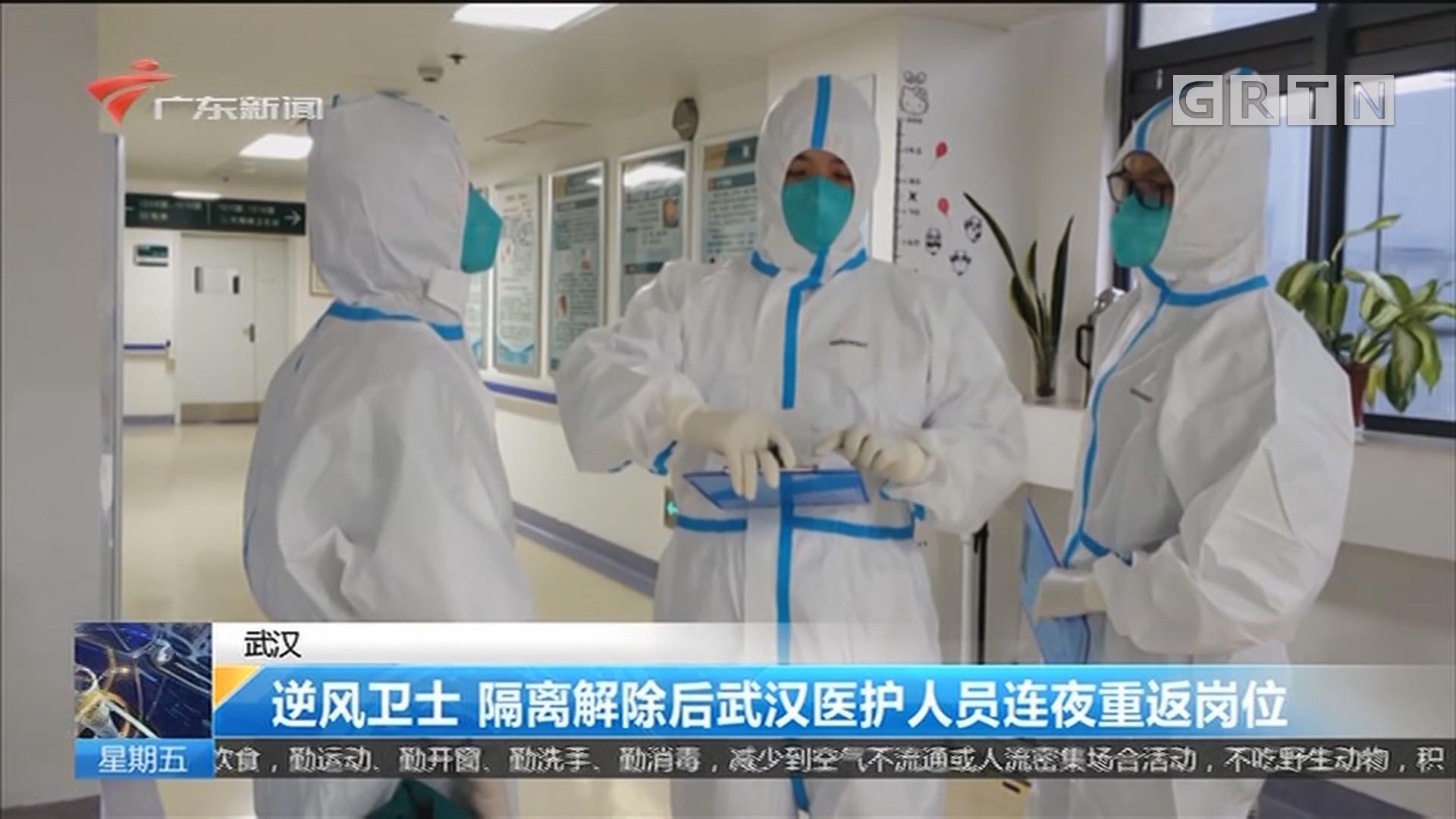 武汉:逆风卫士 隔离解除后武汉医护人员连夜重返岗位