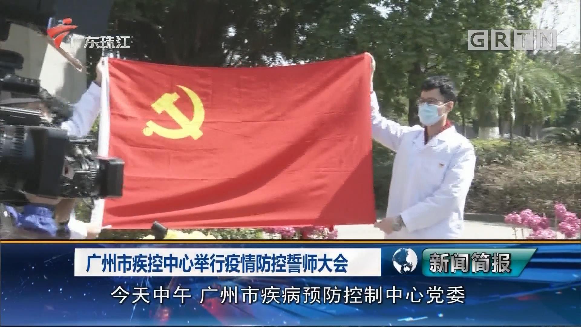 广州市疾控中心举行疫情防控誓师大会