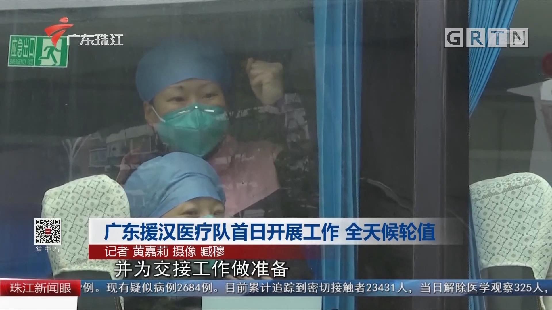 广东援汉医疗队首日开展工作 全天候轮值