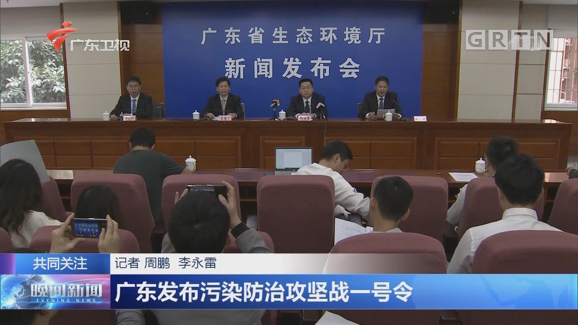 广东发布污染防治攻坚战一号令