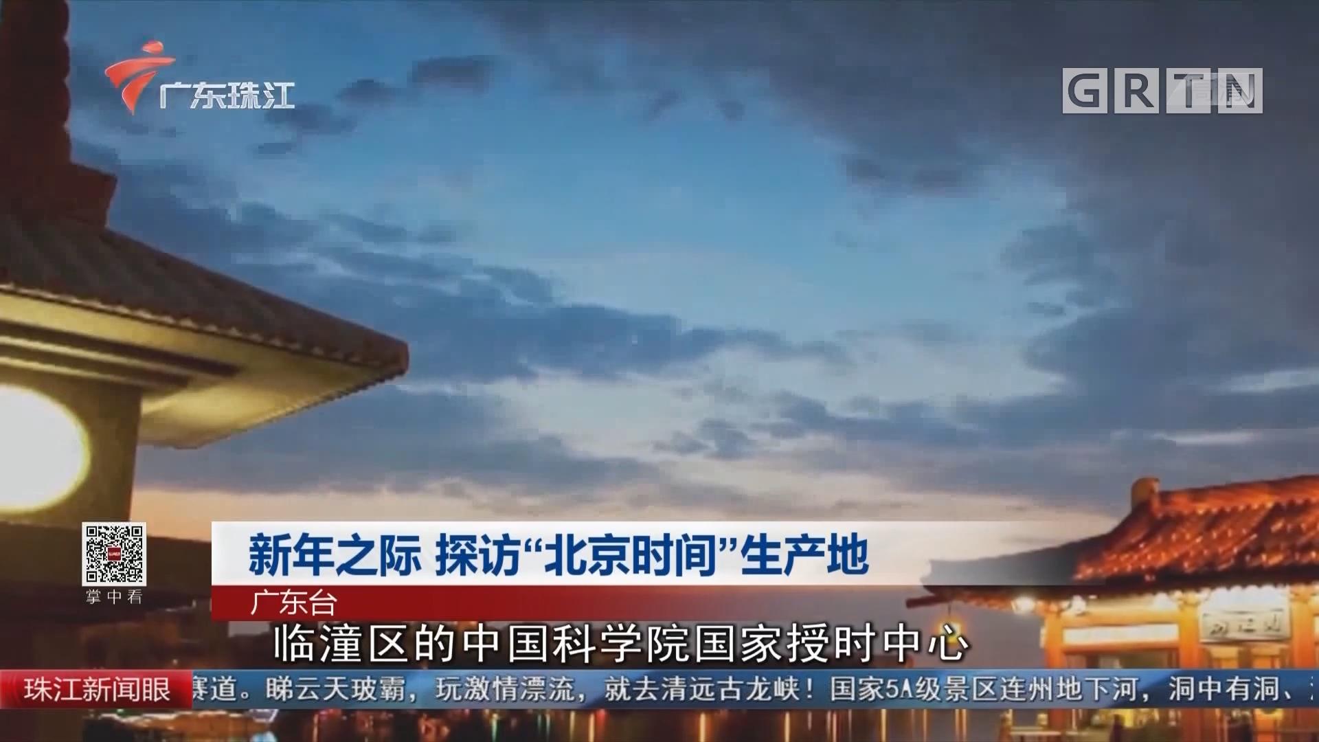 """新年之际 探访""""北京时间""""生产地"""