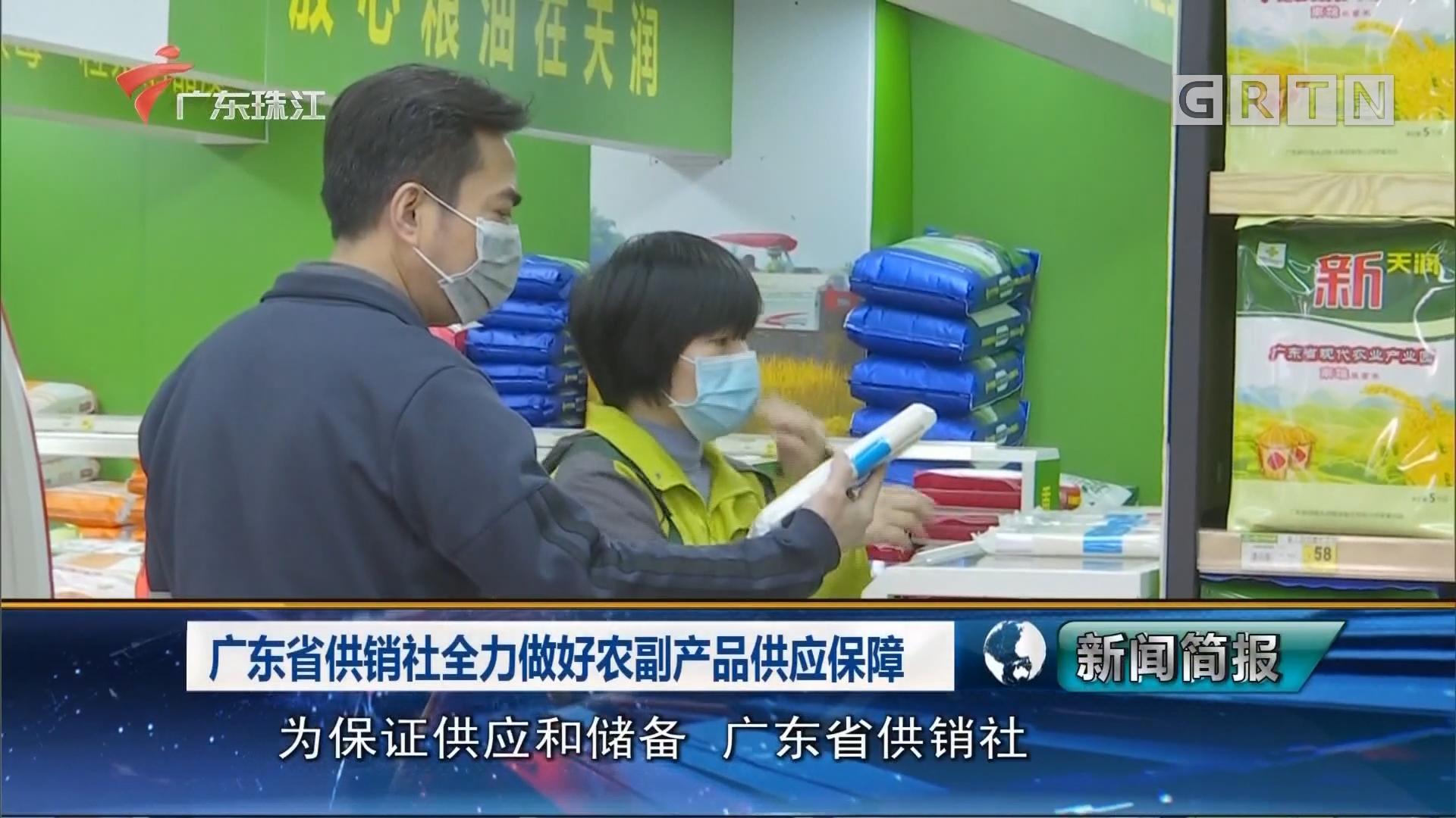 广东省供销社全力做好农副产品供应保障