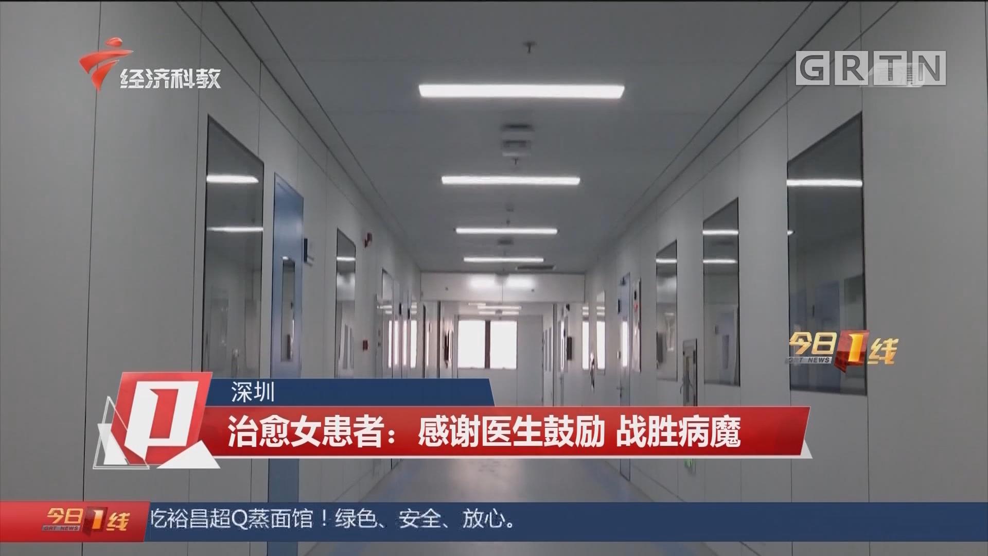 深圳 治愈女患者:感谢医生鼓励 战胜病魔