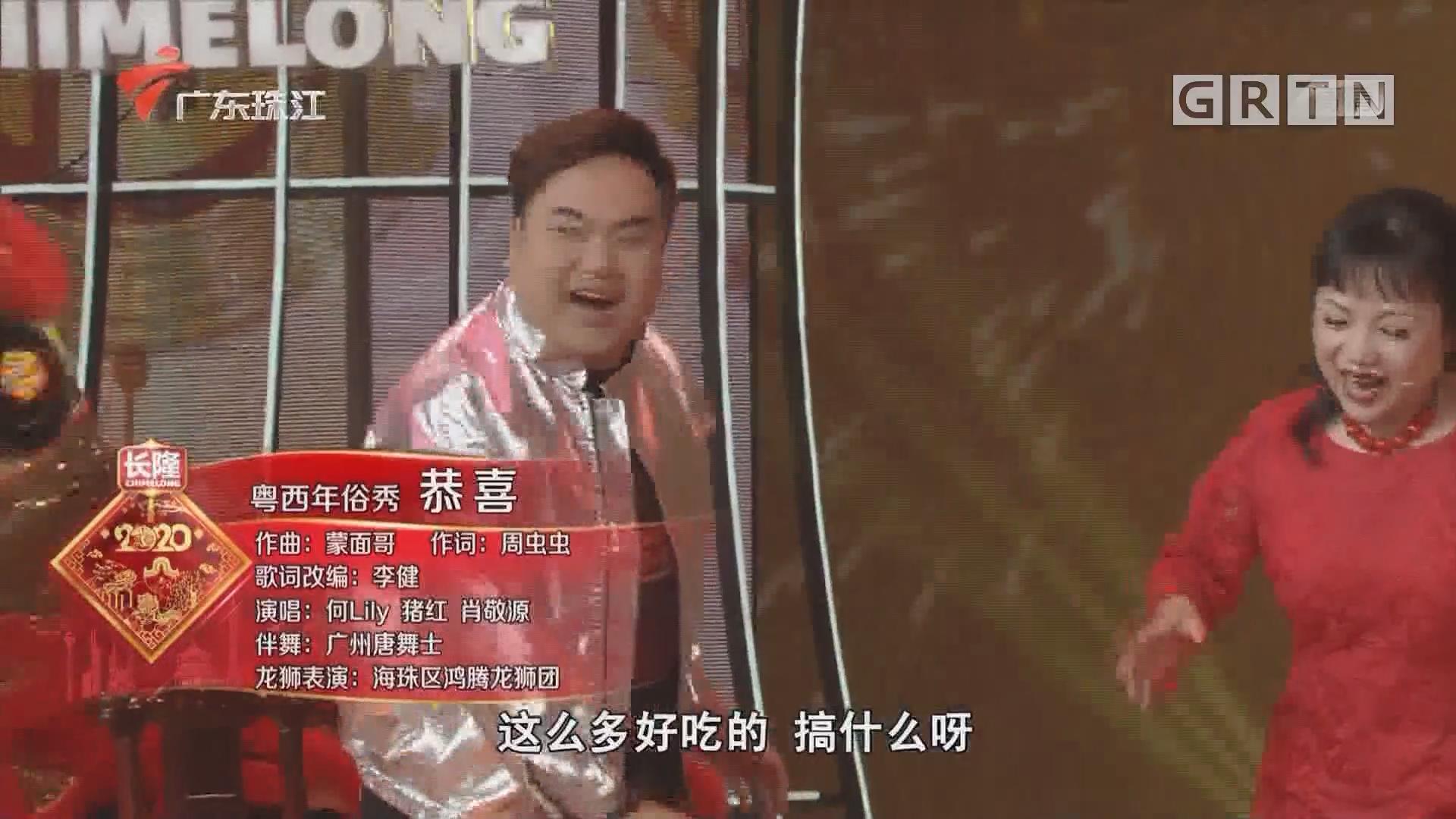 粤西年俗秀 《恭喜》