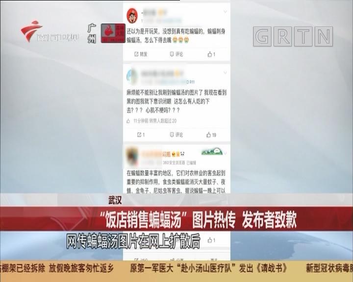 """武汉 """"饭店销售蝙蝠汤""""图片热传 发布者致歉"""