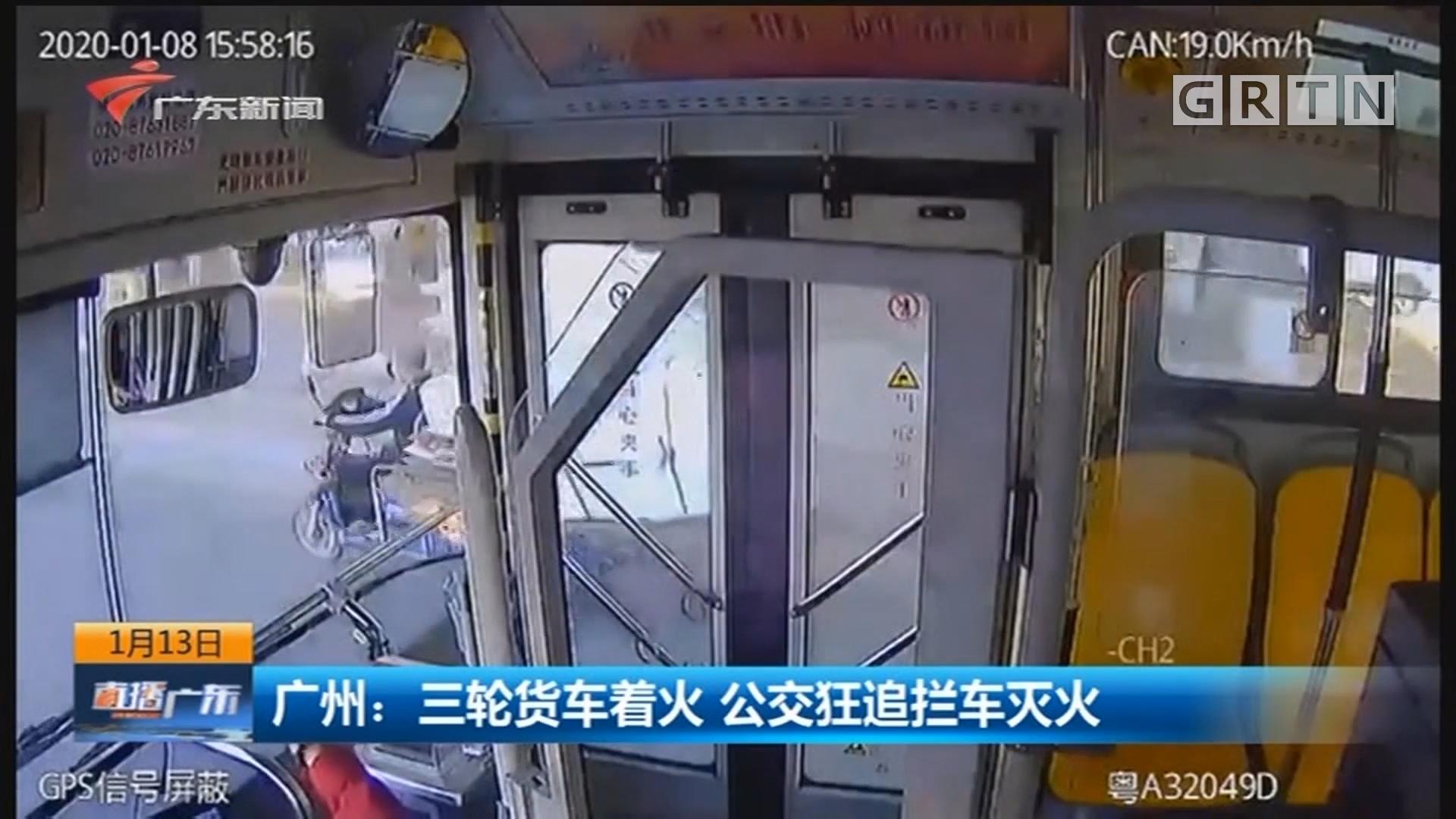 廣州:三輪貨車著火 公交狂追攔車滅火