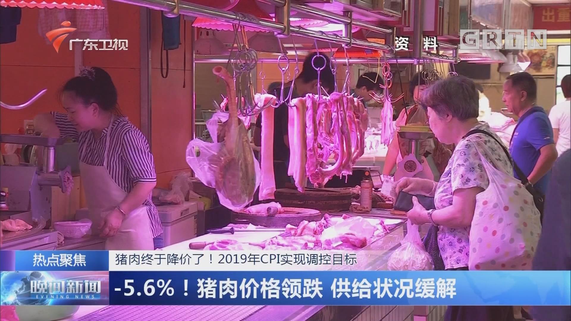 猪肉终于降价了!2019年CPI实现调控目标:-5.6%!猪肉价格领跌 供给状况缓解