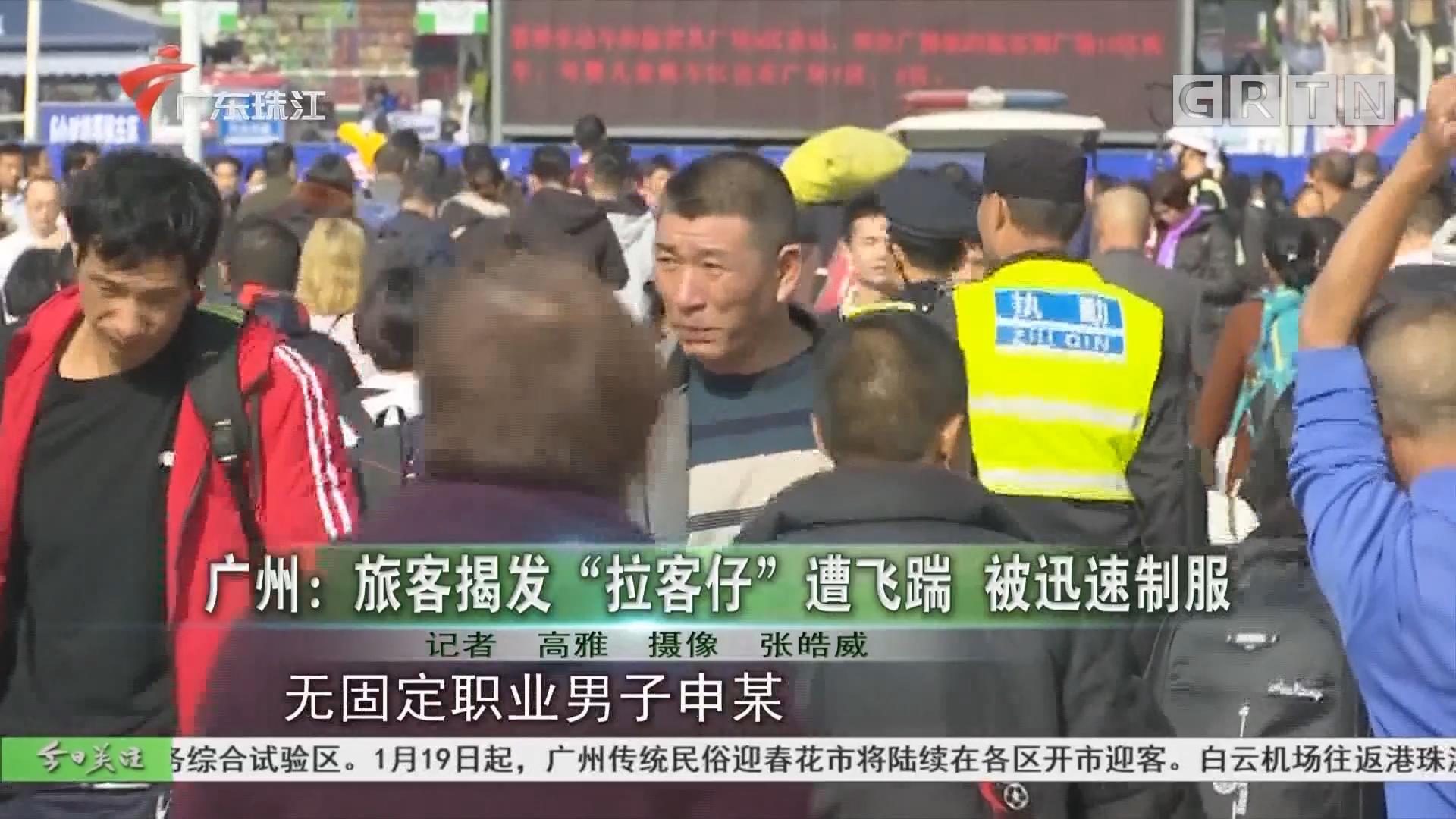 """广州:旅客揭发""""拉客仔""""遭飞踹  被迅速制服"""