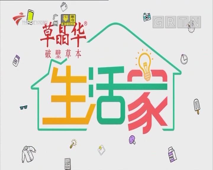 [2020-01-26]生活家精华版