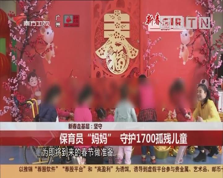 """新春走基層:堅守 保育員""""媽媽"""" 守護1700孤殘兒童"""