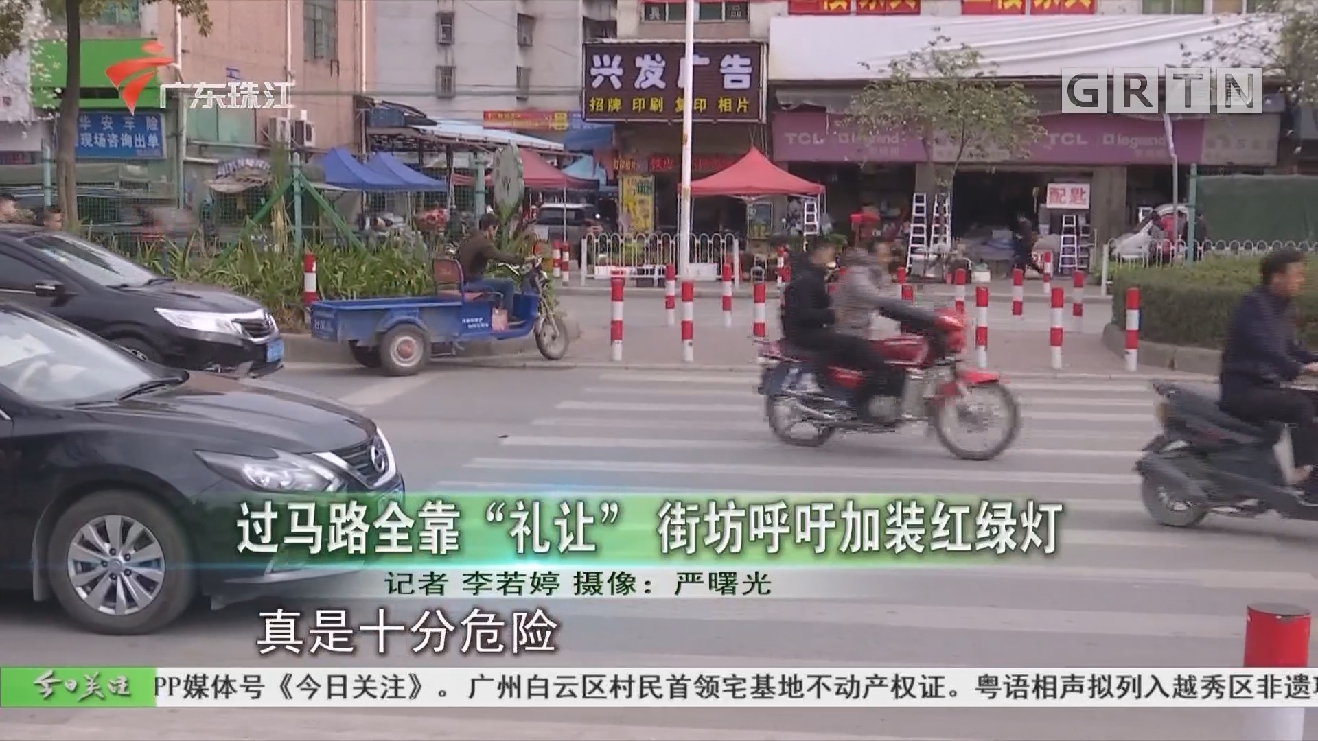 """过马路全靠""""礼让"""" 街坊呼吁加装红绿灯"""