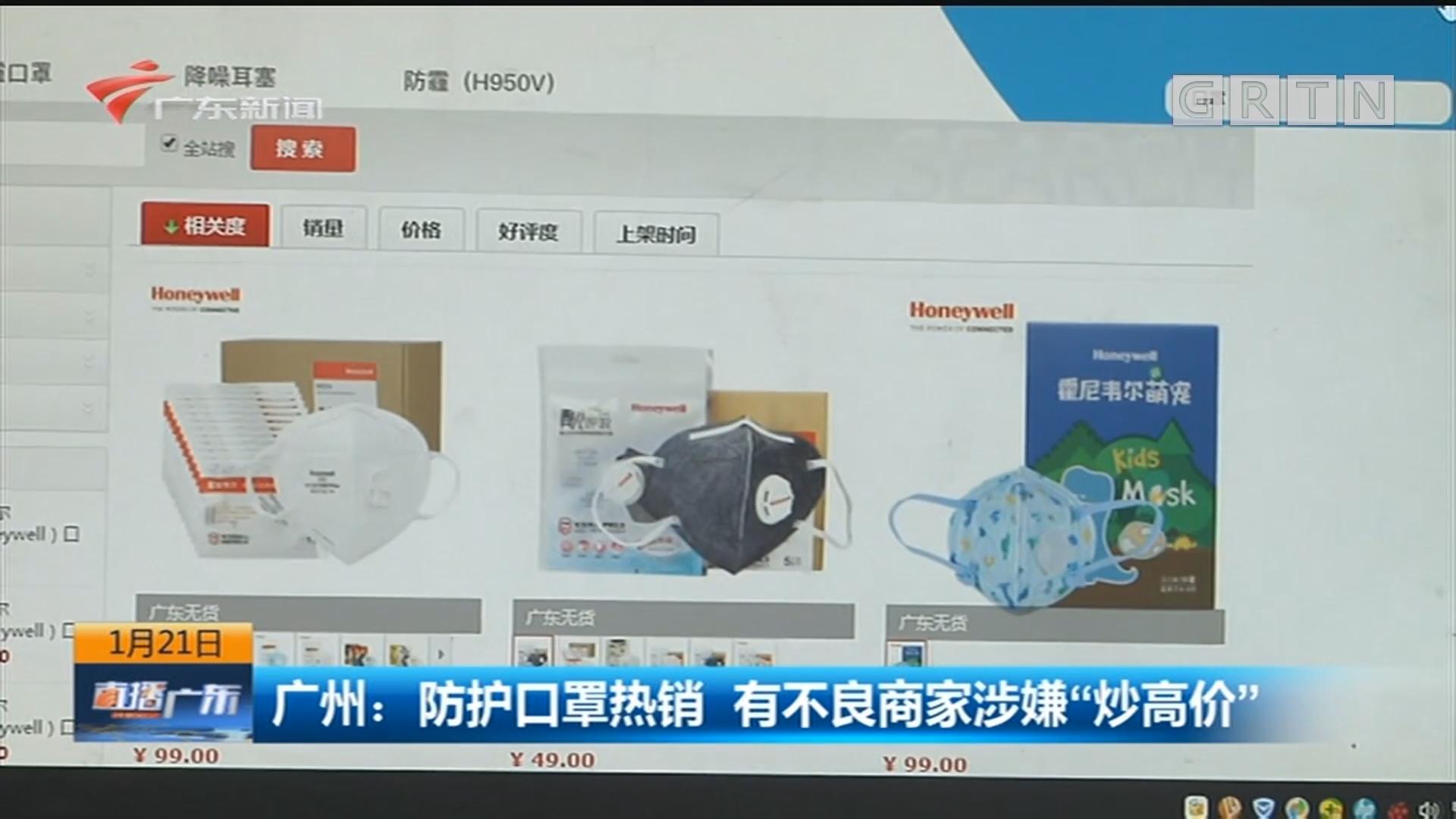 """广州:防护口罩热销 有不良商家涉嫌""""炒高价"""""""