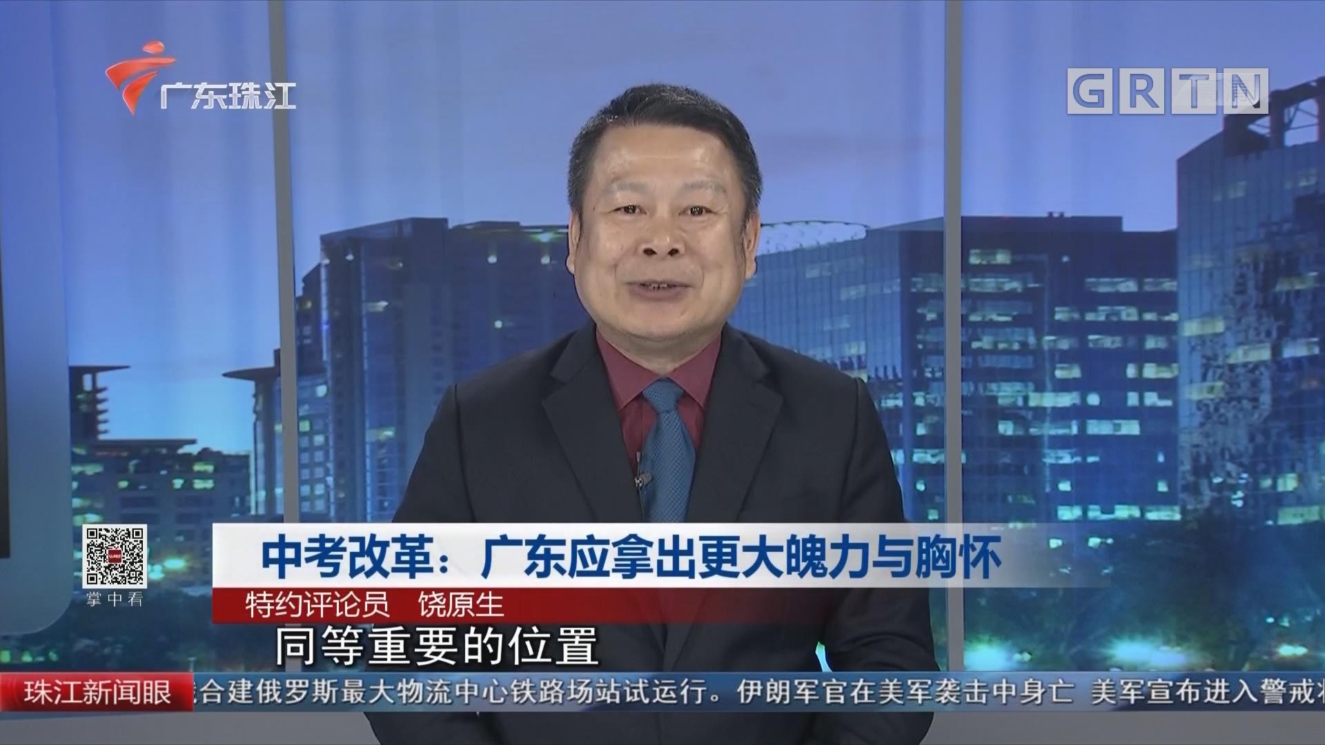 中考改革:广东应拿出更大魄力与胸怀