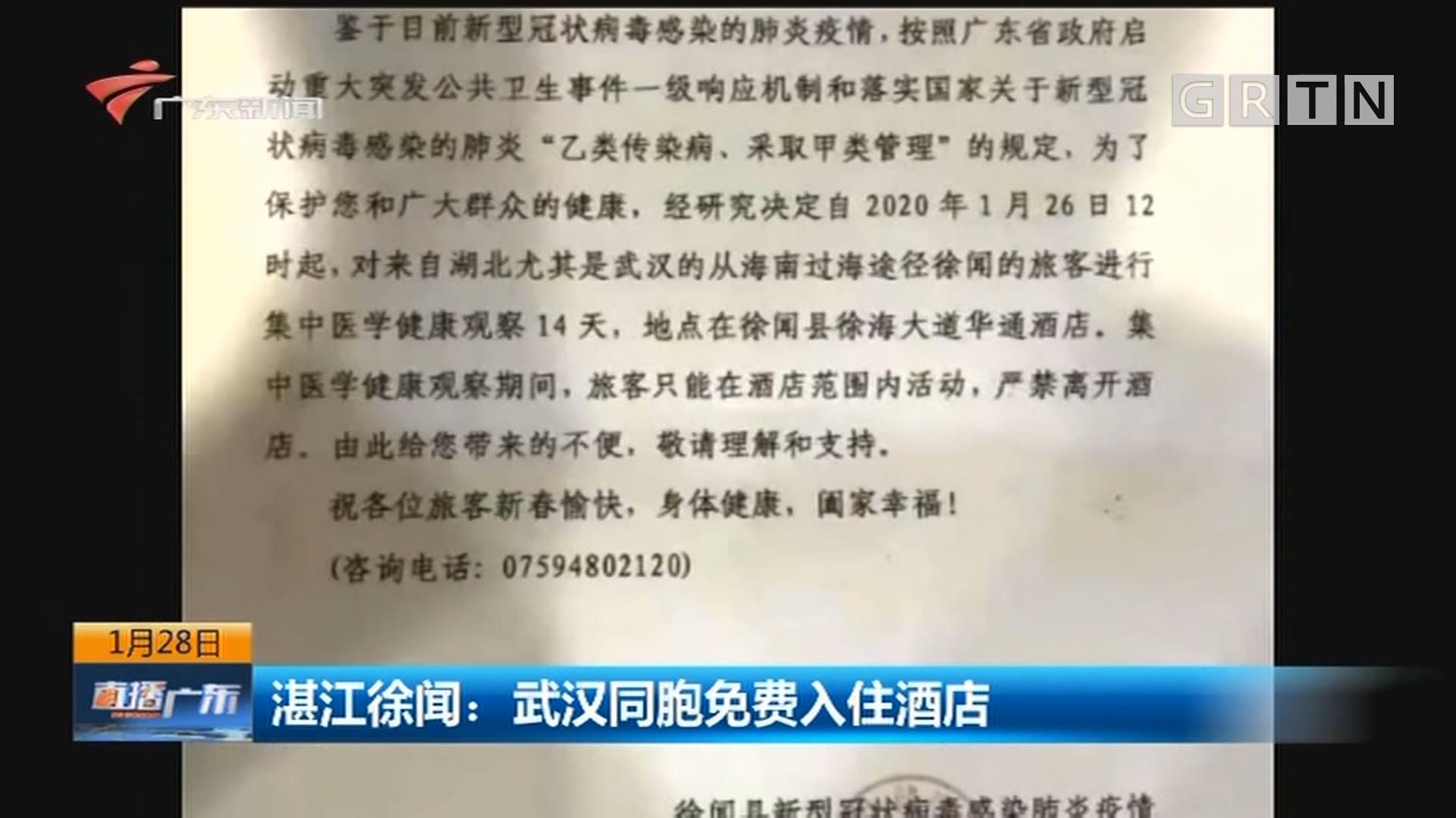 湛江徐闻:武汉同胞免费入住酒店