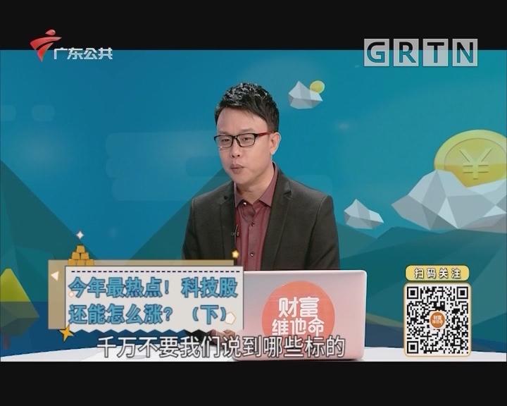 [2020-01-19]财富维他命:今年最热点!科技股还能怎么涨?(下)