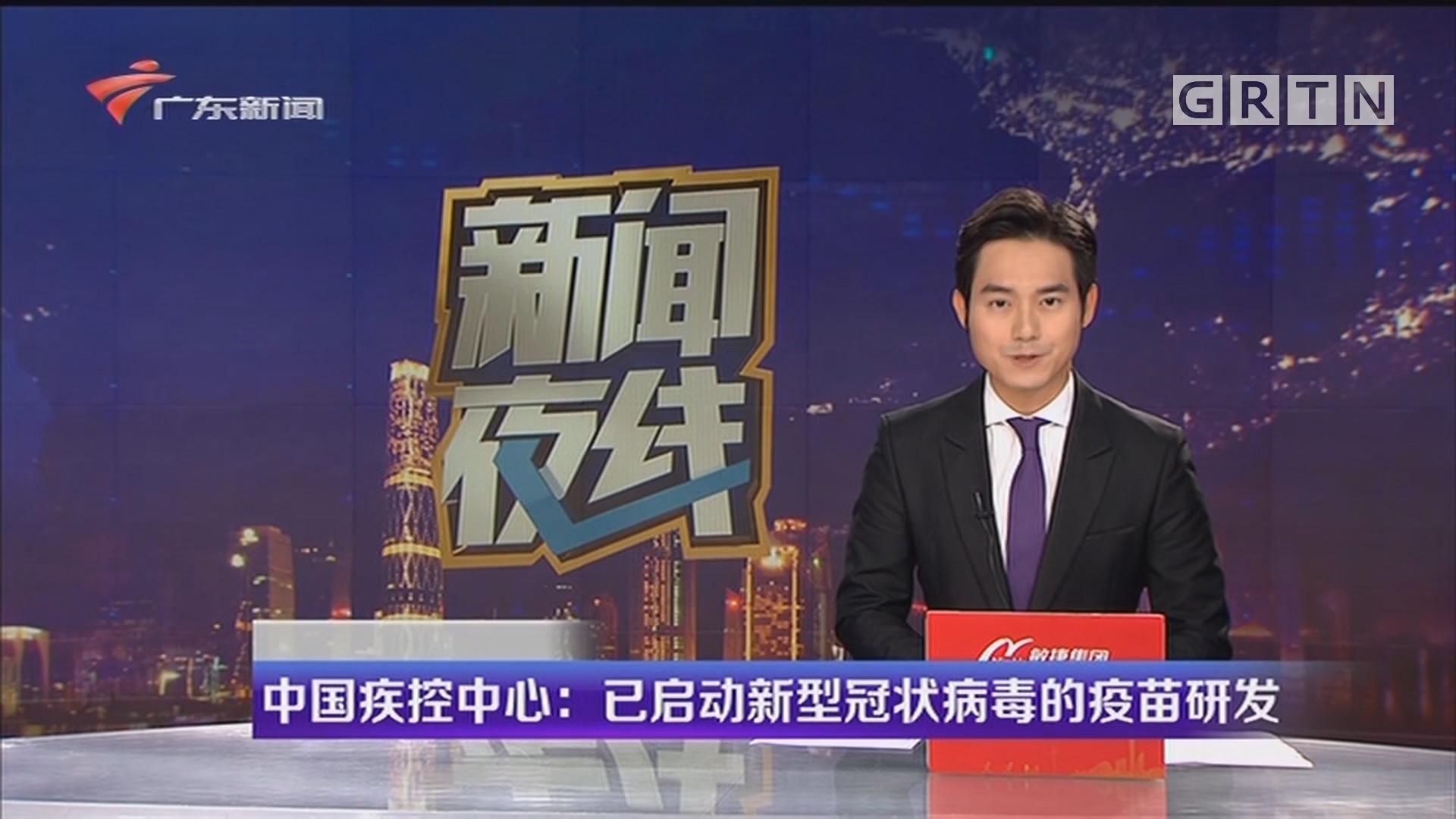 中国疾控中心:已启动新型冠状病毒的疫苗研发