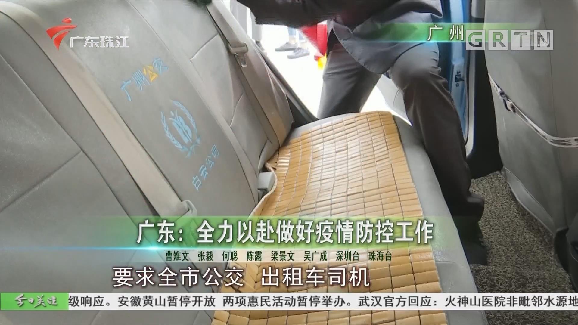广东:全力以赴做好疫情防控工作