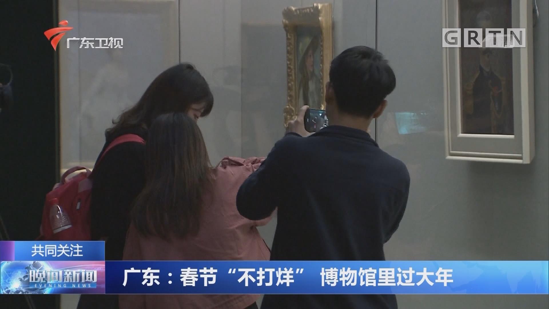 """广东:春节""""不打烊"""" 博物馆里过大年"""