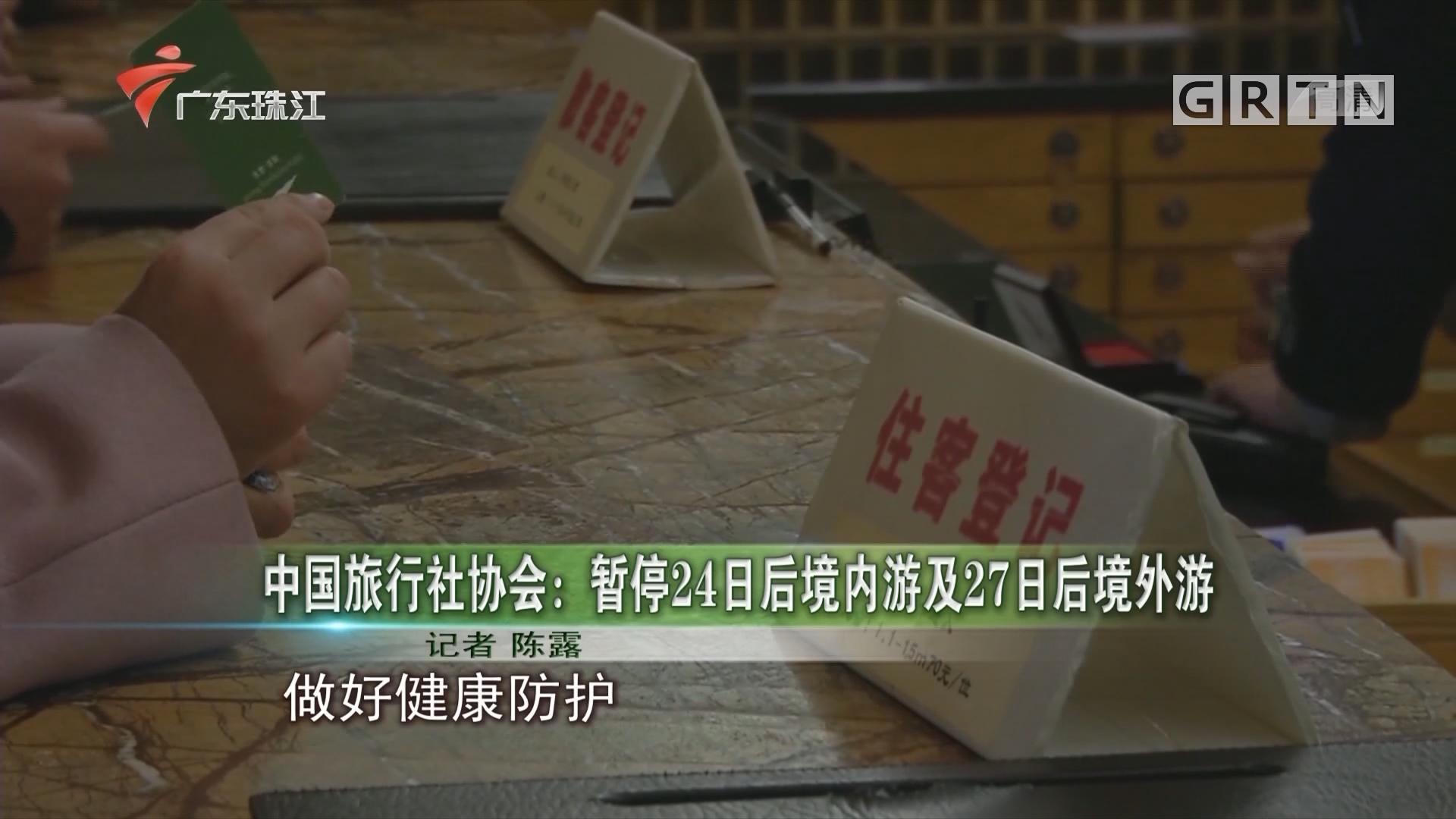 中国旅行社协会:暂停24日后境内游及27日后境外游