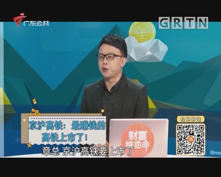 [2020-01-05]财富维他命:京沪高铁:最赚钱的高铁上市了!