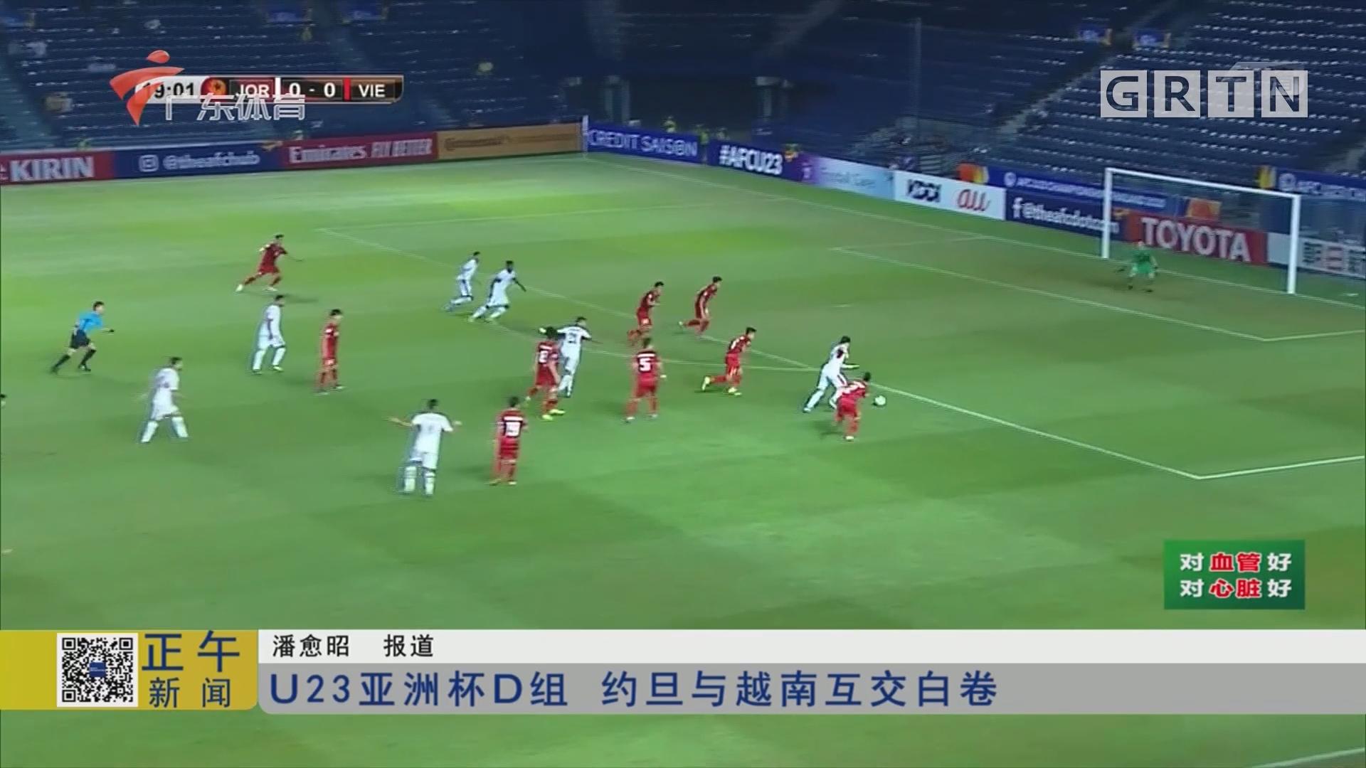 U23亚洲杯D组 约旦与越南互交白卷