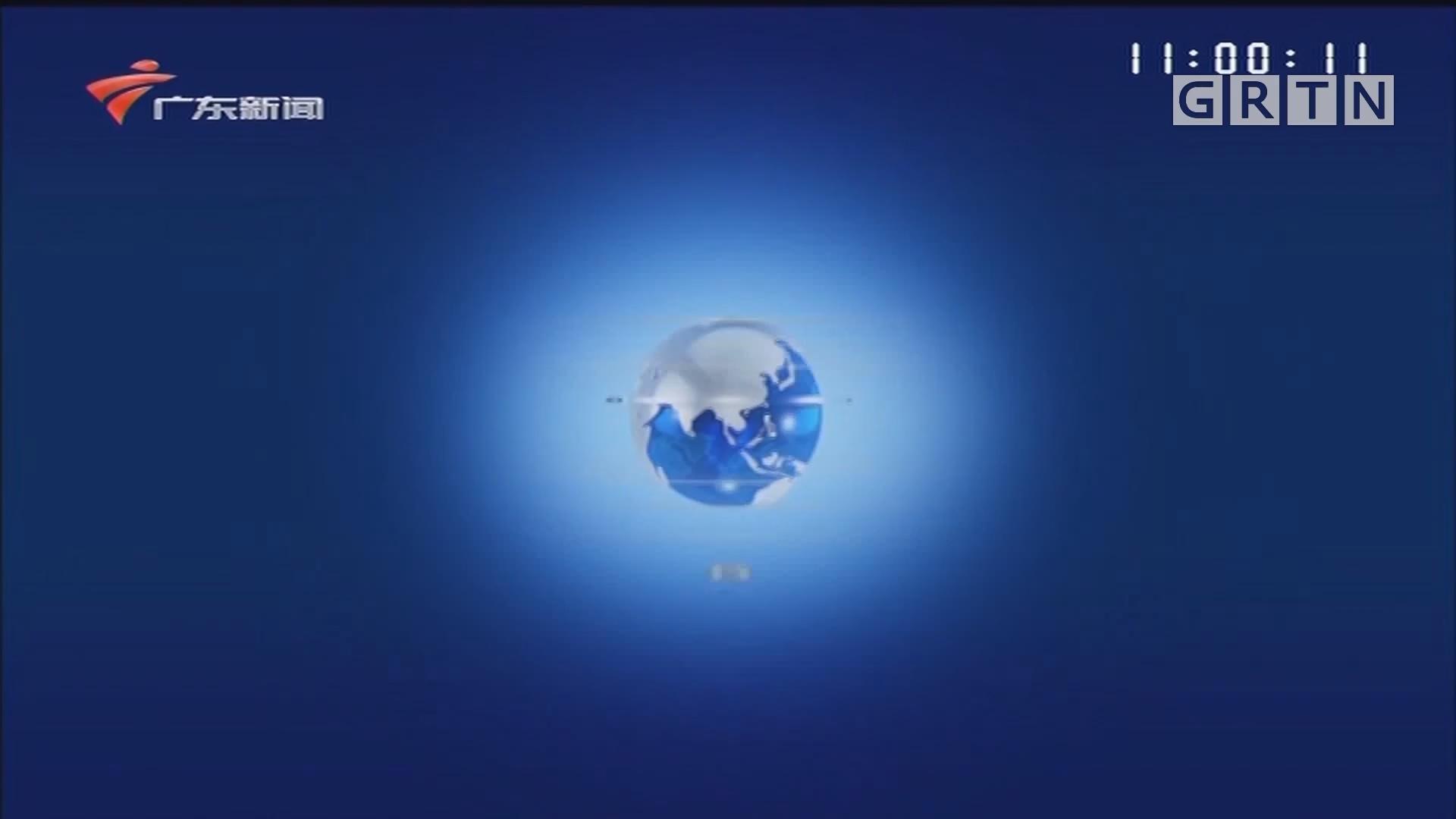 [HD][2020-01-22-11:00]正点播报:广东 多措并举坚决防止疫情扩散蔓延