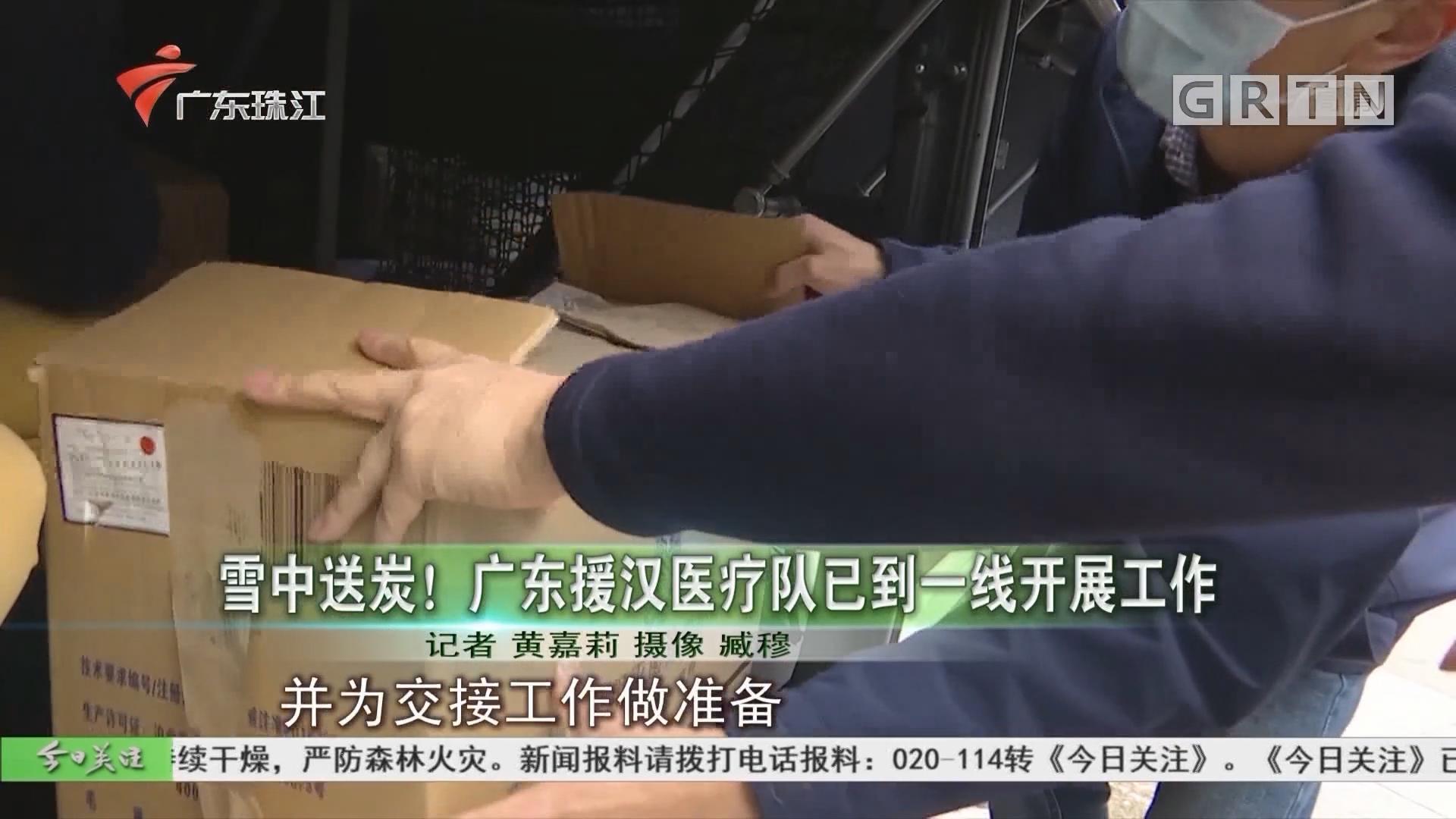 雪中送炭!广东援汉医疗队已到一线开展工作