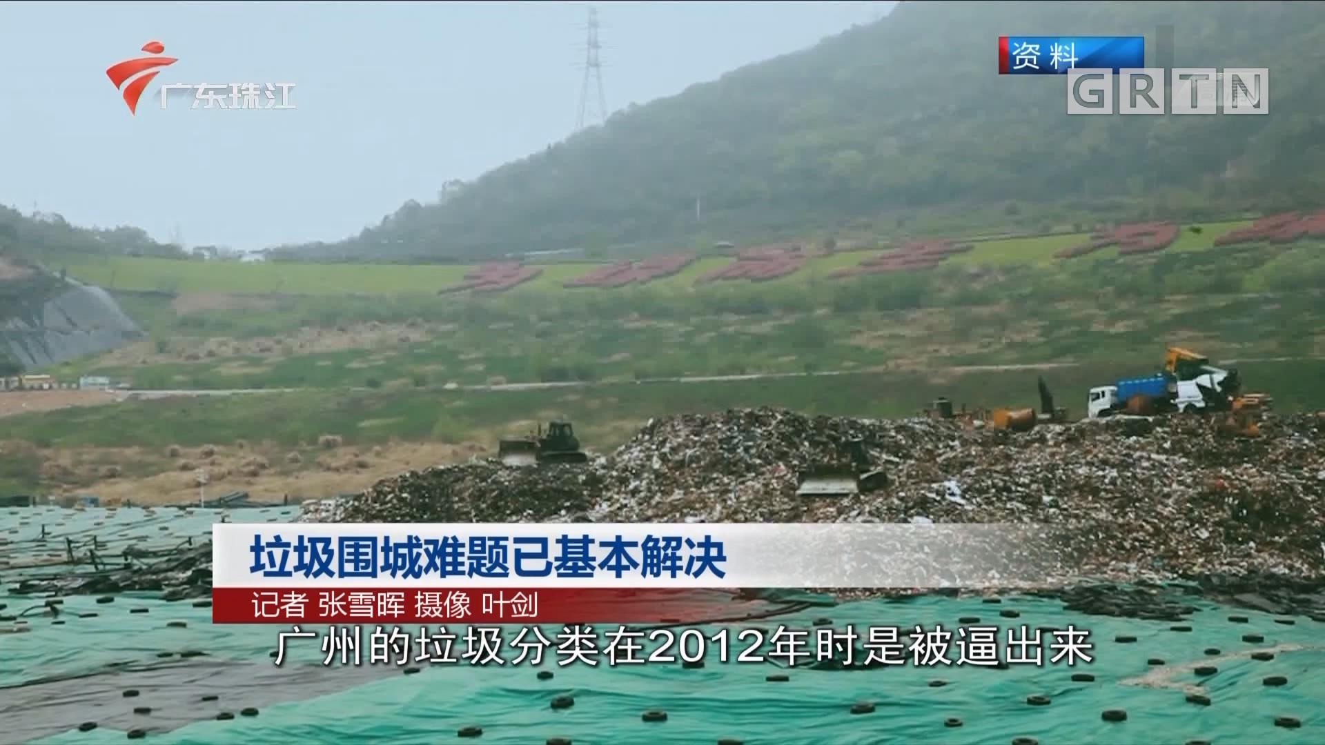 垃圾围城难题已基本解决